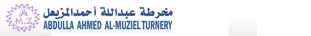 Abdullah Ahmed Al Muziel Industries W.L.L's logo